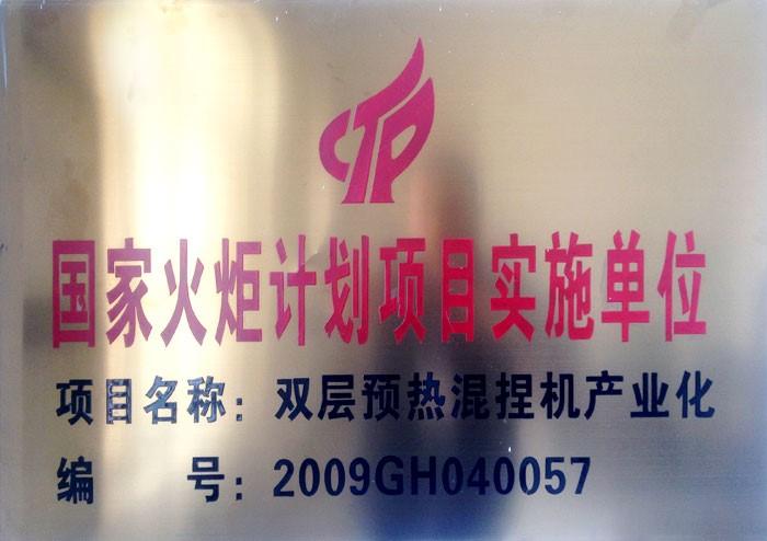 牡丹江华峰机械有限公司承担国家火炬计划项目