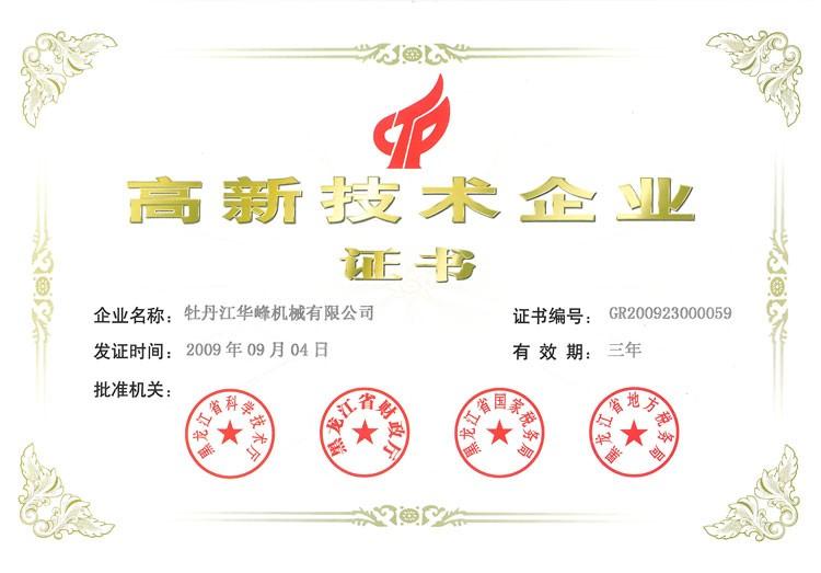 牡丹江华峰机械有限公司通过国家高新技术企业认证