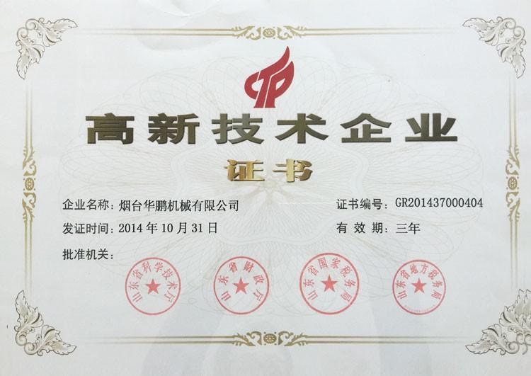 山东华鹏精机股份有限公司通过国家高新技术企业认证