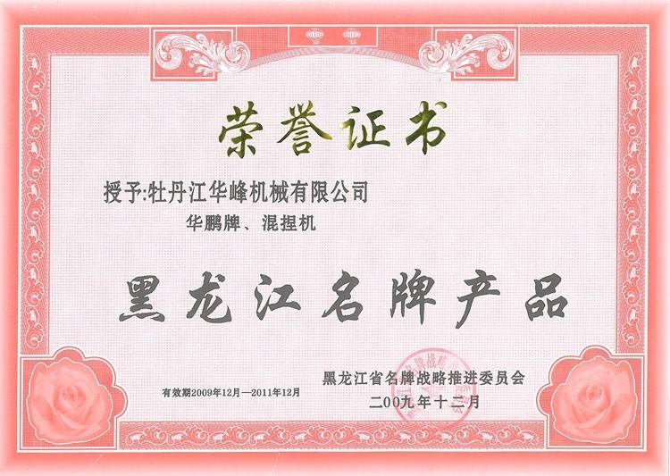 """牡丹江华峰机械有限公司""""华峰""""牌混捏机荣获""""黑龙江名牌产品"""""""