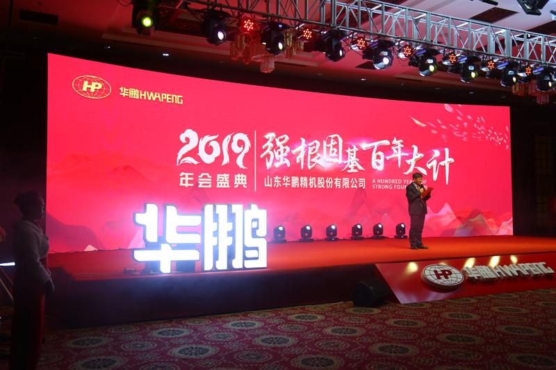 华鹏2019年年会盛典隆重举行