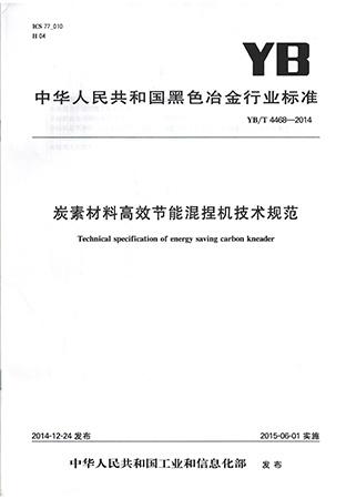 1.炭素材料高效节能混捏机技术规范
