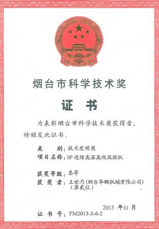 10.烟台市科学技术奖证书-2