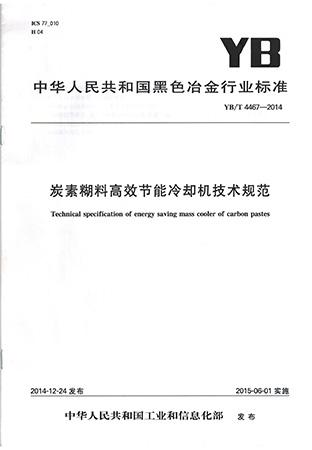 2.炭素材料高效节能冷却机技术规范