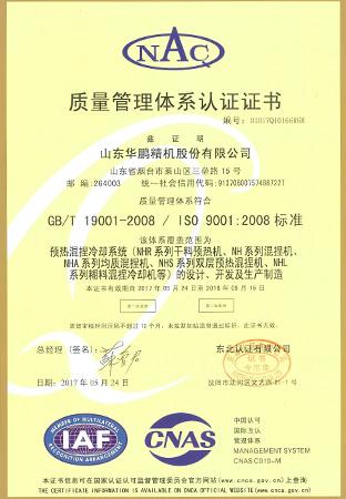 3.质量管理体系认证证书