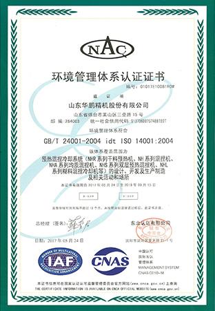 4.环境管理体系认证证书
