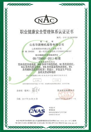 5.职业健康安全管理体系认证证书
