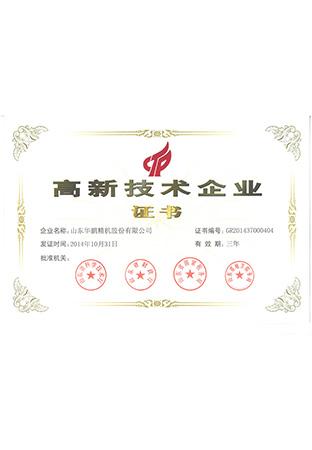 6.高新技术企业证书-山东华鹏