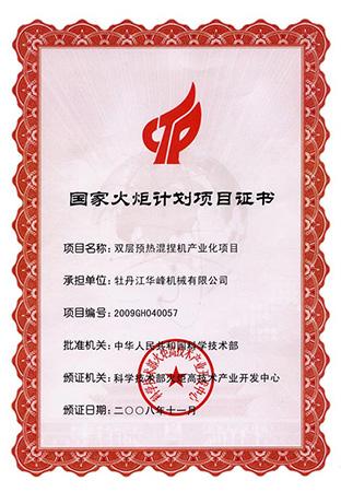 7.国家火炬计划项目证书