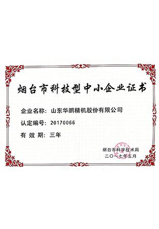 8.烟台市科技型中小企业